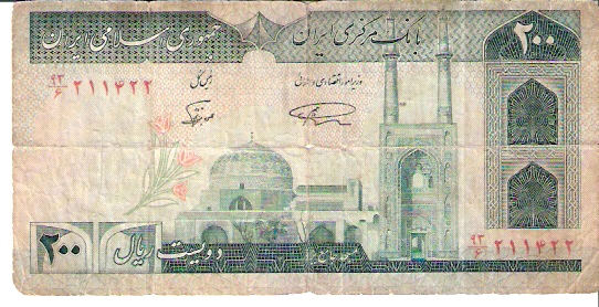 Bank Markazi Iran   200 Rials  1986 ND Issue Dimensions: 200 X 100, Type: JPEG