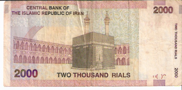 Bank Markazi Iran   2000 Rials  1993 ND Issue Dimensions: 200 X 100, Type: JPEG