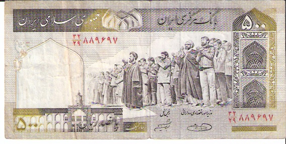 Bank Markazi Iran   500 Rials  1986 ND Issue Dimensions: 200 X 100, Type: JPEG