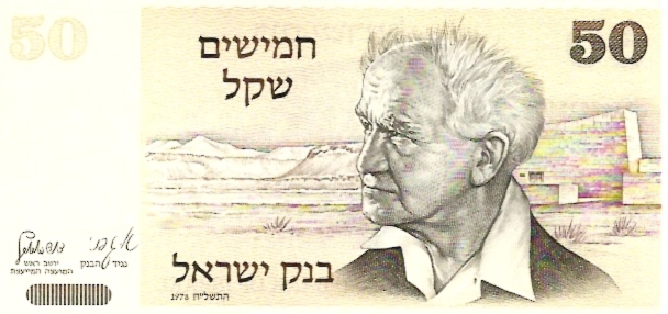 Bank of Isreal  50 Sheqalim   1973-1975 Issue Dimensions: 200 X 100, Type: JPEG