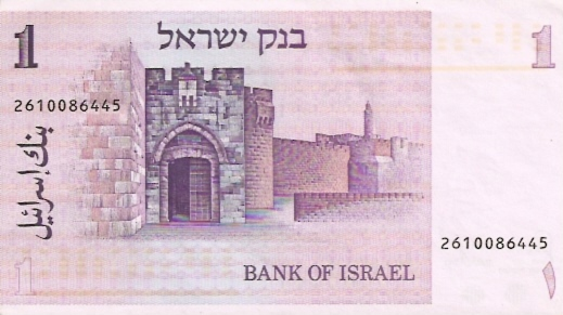 Bank of Isreal  1 Lirot   1973-1975 Issue Dimensions: 200 X 100, Type: JPEG