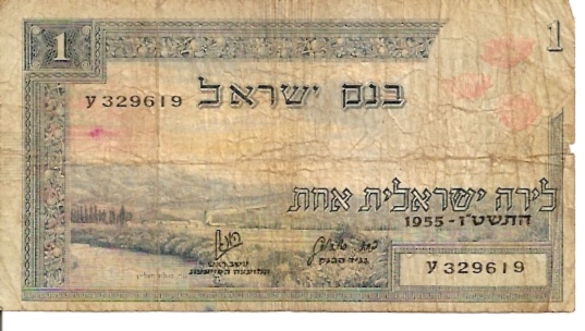Bank of Isreal  1 Lira   Not in circulation anymore Dimensions: 200 X 100, Type: JPEG