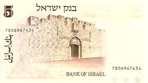 Bank of Isreal  5 Lira   Not in circulation anymore Dimensions: 200 X 100, Type: JPEG
