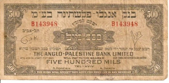 Bank of Isreal  500 Mils  Not in circulation anymore Dimensions: 200 X 100, Type: JPEG