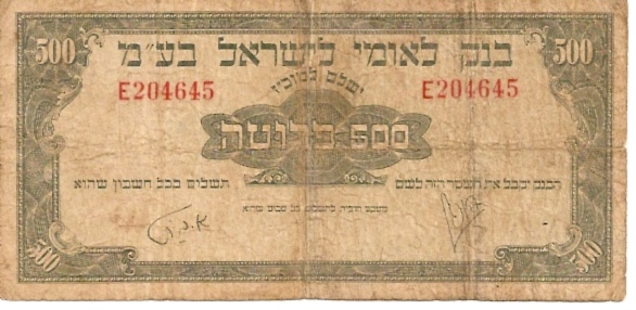 Bank of Isreal  500 Prutah   Not in circulation anymore Dimensions: 200 X 100, Type: JPEG