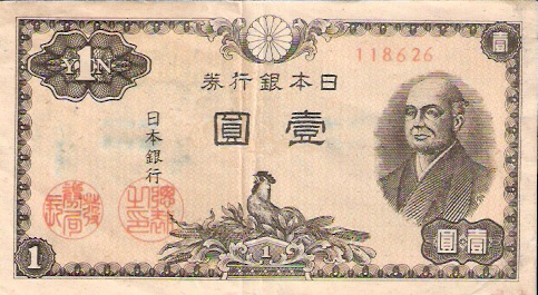 Constitutional Monarchy  Bank of Japan  1 Yen  1963-69 ND Issue Dimensions: 200 X 100, Type: JPEG