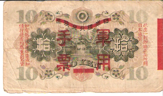 Constitutional Monarchy  Bank of Japan  10 Yen  1963-69 ND Issue Dimensions: 200 X 100, Type: JPEG