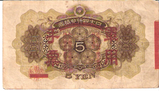 Constitutional Monarchy  Bank of Japan  5 Yen  1963-69 ND Issue Dimensions: 200 X 100, Type: JPEG