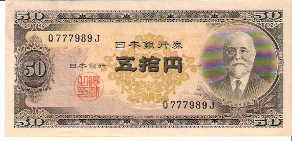 Constitutional Monarchy  Bank of Japan  50 Yen  1963-69 ND Issue Dimensions: 200 X 100, Type: JPEG