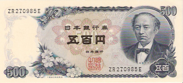 Constitutional Monarchy  Bank of Japan  500 Yen  1993 ND Issue Dimensions: 200 X 100, Type: JPEG