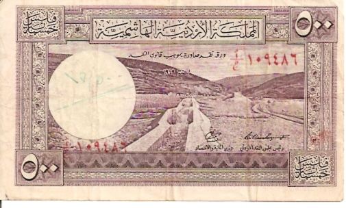 Central Bank of Jordan  500 Fils  Second ND Issue  Kingdom Dimensions: 200 X 100, Type: JPEG