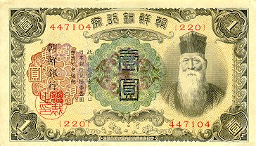 Korea (Before Division)  1 Yen  1932 Issue Dimensions: 200 X 100, Type: JPEG
