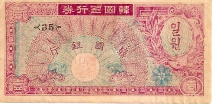Bank of Korea  1 Won  1958-1966 Issue Dimensions: 200 X 100, Type: JPEG