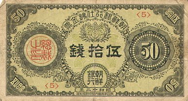 Korea (Before Division)  50 Sen  1937 Issue Dimensions: 200 X 100, Type: JPEG
