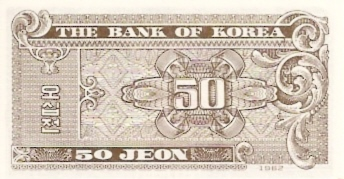 Bank of Korea  50 Jeon  1962 ND Issue Dimensions: 200 X 100, Type: JPEG