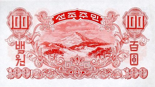 Korean Central Bank  100 Won  1947 Issue Dimensions: 200 X 100, Type: JPEG