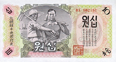 Korean Central Bank  10 Won  1947 Issue Dimensions: 200 X 100, Type: JPEG