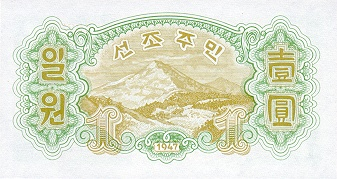 Korean Central Bank  1 Won  1947 Issue Dimensions: 200 X 100, Type: JPEG