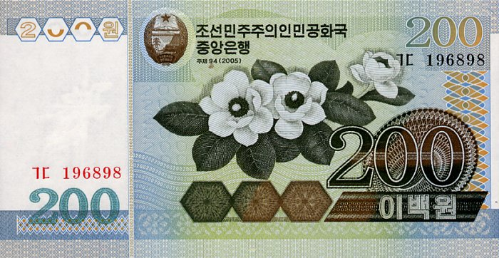 Korean Central Bank  200 Won  2005 Issue Dimensions: 200 X 100, Type: JPEG