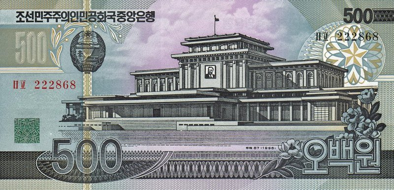 Korean Central Bank  500 Won  2005 Issue Dimensions: 200 X 100, Type: JPEG