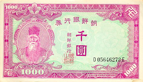 Bank of Korea  1000 Won  1950 Issue Dimensions: 200 X 100, Type: JPEG