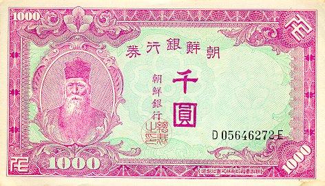 Bank of Korea  1000 Won  1950 Issue Dimensions: 200 X 100, Type: JPEG