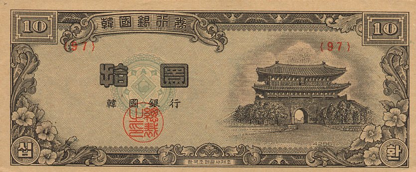 Bank of Korea  10 Hwan  1953 Issue Dimensions: 200 X 100, Type: JPEG