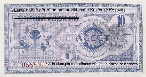 Banka Provizore  10 Dinare  April  01 1999 Issue Dimensions: 200 X 100, Type: JPEG