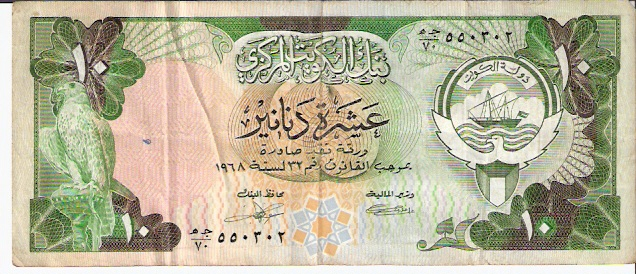 Kuwait Currency Board  10 Dinar  1992 ND Issue Dimensions: 200 X 100, Type: JPEG