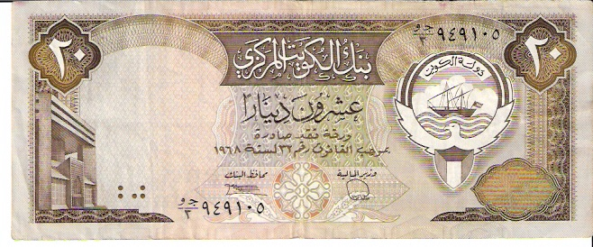 Kuwait Currency Board  20 Dinar  1968 ND Issue Dimensions: 200 X 100, Type: JPEG