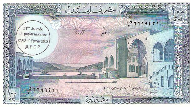 Banque Du Liban  100 Livre  1964-1978 Issue Dimensions: 200 X 100, Type: JPEG