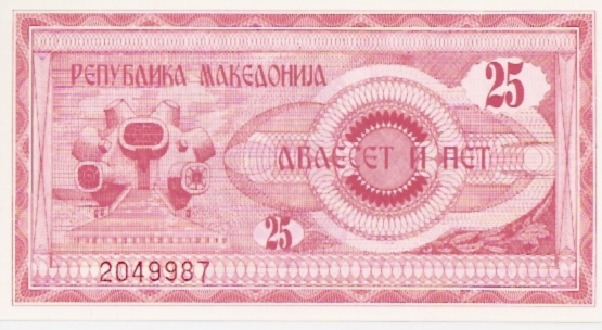 National Bank of Macedonia  25 Denar  1992 Issue Dimensions: 200 X 100, Type: JPEG