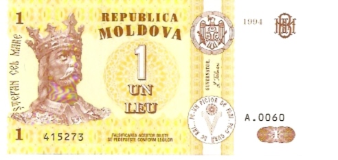 Banca Nationala A Moldovei  1 Lei  1992 Issue Dimensions: 200 X 100, Type: JPEG