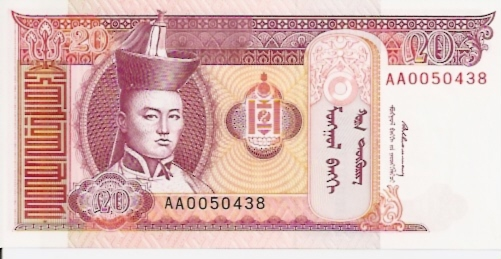 Mongol Bank  20 Tugrik  1994-1995 Issue Dimensions: 200 X 100, Type: JPEG