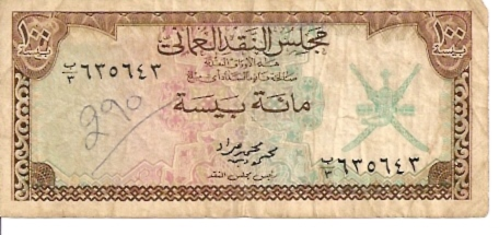 Oman Currency Board  100 Baiza  1970 ND Issue Dimensions: 200 X 100, Type: JPEG