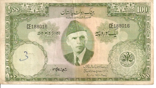 State Bank of Pakistan  100 Rupee  1975-1978 ND Issue Dimensions: 200 X 100, Type: JPEG