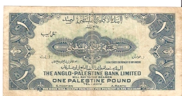 The Anglo-Palestine Bank Limited  1 Palestine Pound  Not in circulation anymore Dimensions: 200 X 100, Type: JPEG