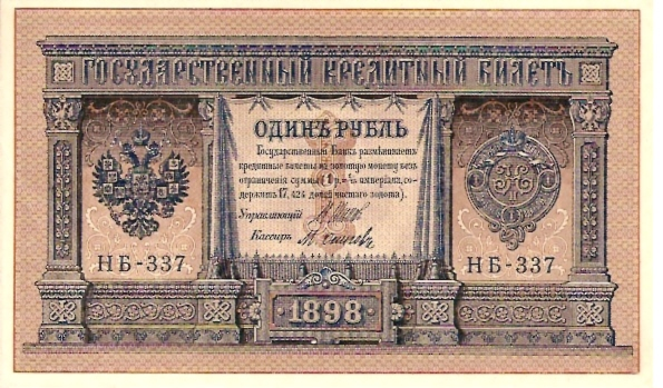 Russian Bank Note  1 Ruble  1898 Issue Dimensions: 200 X 100, Type: JPEG
