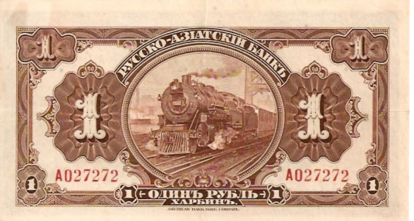 Russian Bank Note  1 Ruble  1895 Issue Dimensions: 200 X 100, Type: JPEG