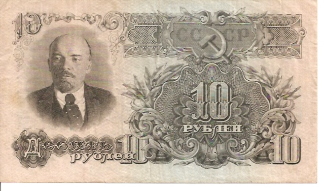 Russian Bank Note  10 Ruble  1947 Issue Dimensions: 200 X 100, Type: JPEG