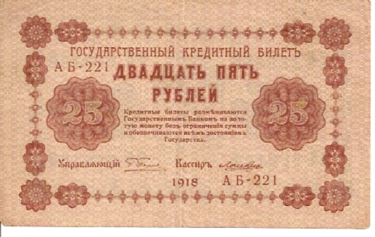 Russian Bank Note  25 Ruble  1918 Issue Dimensions: 200 X 100, Type: JPEG