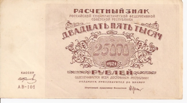 Russian Bank Note  25000 Ruble  ND Issue Dimensions: 200 X 100, Type: JPEG