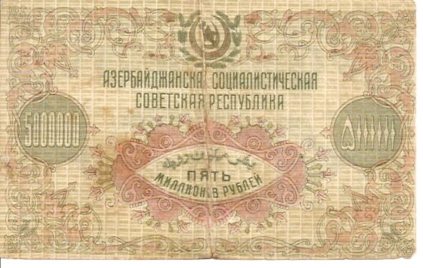 Russian Bank Note  5000000 Ruble  ND Issue Dimensions: 200 X 100, Type: JPEG
