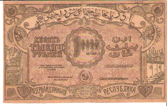 Russians used to control this part of Azerbajan  1000 Ruble  1921 issue  Now part of Azerbajan Dimensions: 200 X 100, Type: JPEG