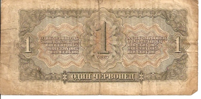 Russian Bank Note  1 Ruble  1917 Issue Dimensions: 200 X 100, Type: JPEG