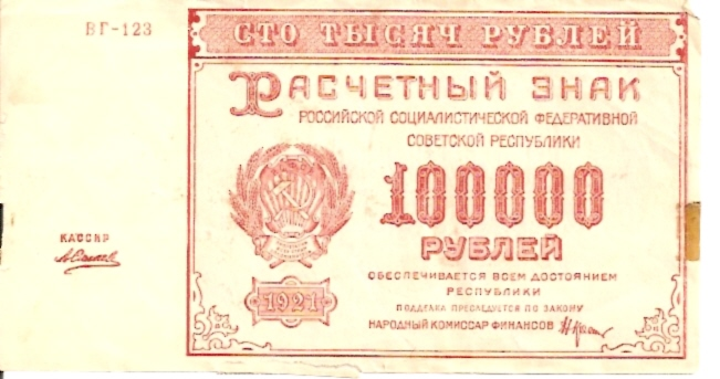 Russian Bank Note  100000 Ruble  ND Issue  Dimensions: 200 X 100, Type: JPEG