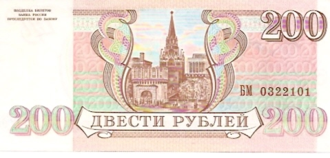 Bank of Russia  200 Rubles  1992 Issue Dimensions: 200 X 100, Type: JPEG