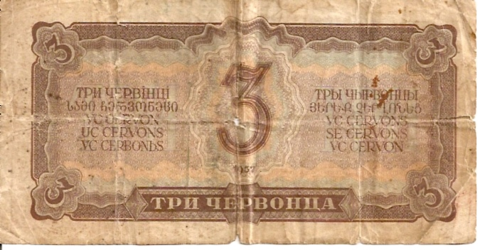 Russian Bank Note  3 Ruble  1917 Issue Dimensions: 200 X 100, Type: JPEG