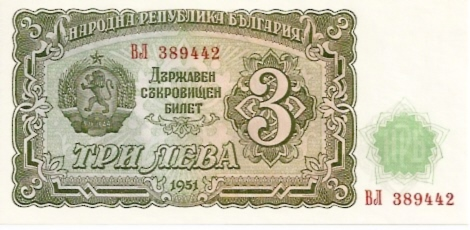 Russian Bank Note  3 Ruble  1951 Issue Dimensions: 200 X 100, Type: JPEG
