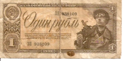 Russian Bank Note